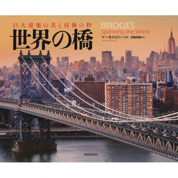 世界の橋 巨大建築の美と技術の粋/マーカス・ビニー/黒輪篤嗣