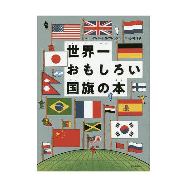世界一おもしろい国旗の本/ロバート・G・フレッソン/と文小林玲子