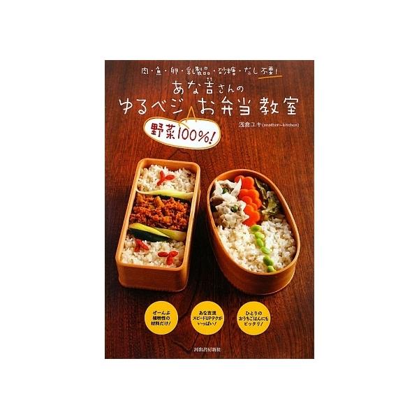 あな吉さんのゆるベジ野菜100%!お弁当教室 肉・魚・卵・乳製品・砂糖・だし不要!/浅倉ユキ/レシピ