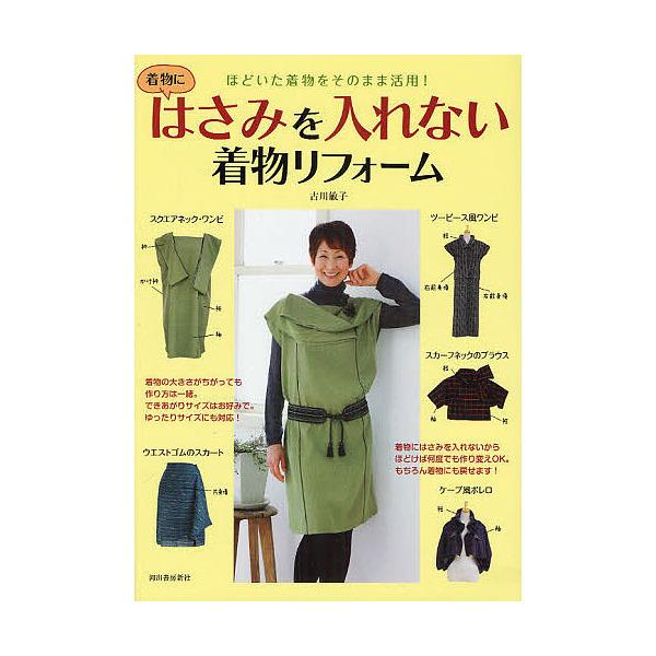 はさみを入れない着物リフォーム ほどいた着物をそのまま活用!/古川敏子