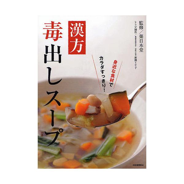 漢方毒出しスープ 身近な食材でカラダすっきり!/薬日本堂/新開ミヤ子/レシピ