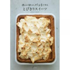 ホーローバットで作るとびきりスイーツ Special Suites Recipes/ムラヨシマサユキ/レシピ