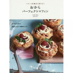 おからパーフェクトマフィン バターも乳製品も使わない/重野佐和子/レシピ