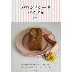 パウンドケーキバイブル 新装版/福田淳子/レシピ