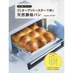 ポリ袋でラクラク!オーブントースターで焼く天然酵母パン/梶晶子/レシピ