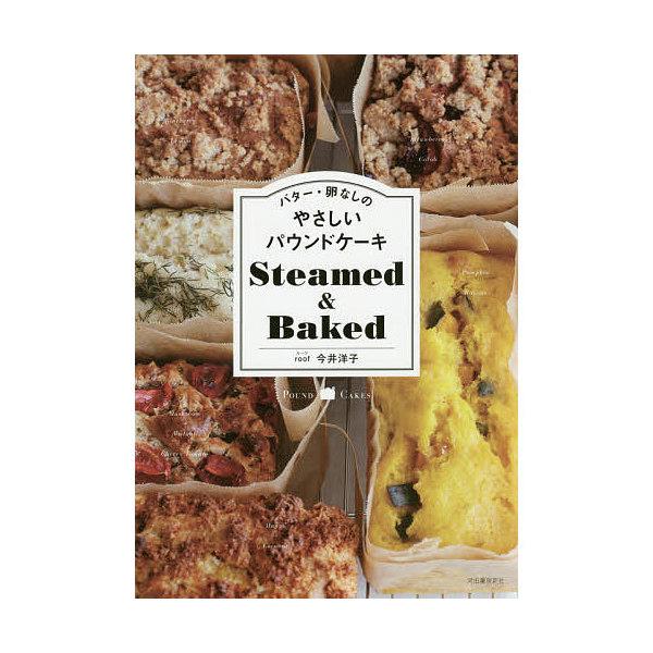Lohaco バター 卵なしのやさしいパウンドケーキsteamed Baked 今井洋子 レシピ クッキング レシピ Bookfan For Lohaco