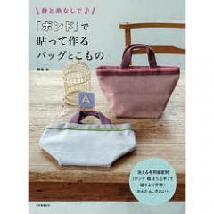 針と糸なしで♪「ボンド」で貼って作るバッグとこもの/朝倉史