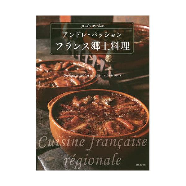 フランス郷土料理/アンドレ・パッション/レシピ