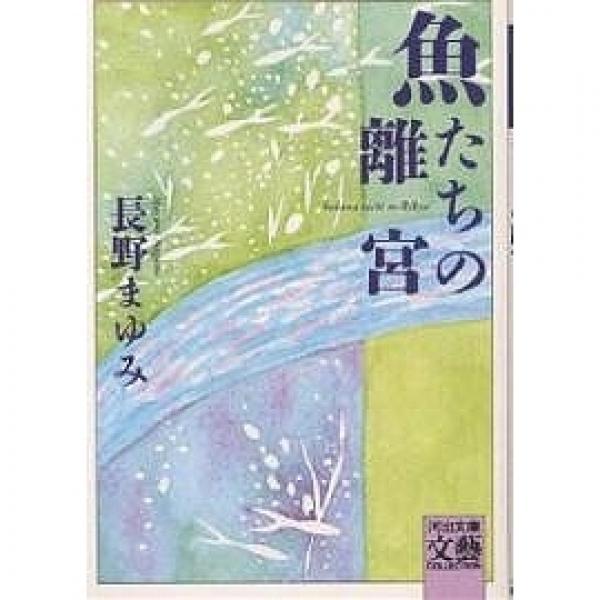 魚たちの離宮/長野まゆみ