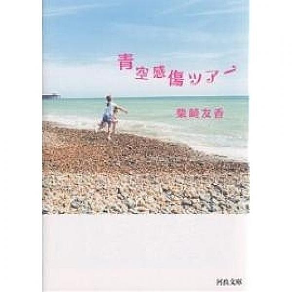青空感傷ツアー/柴崎友香