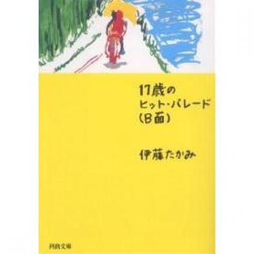 17歳のヒット・パレード〈B面〉/伊藤たかみ