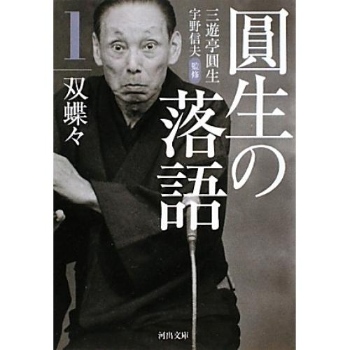 円生の落語 1/三遊亭圓生