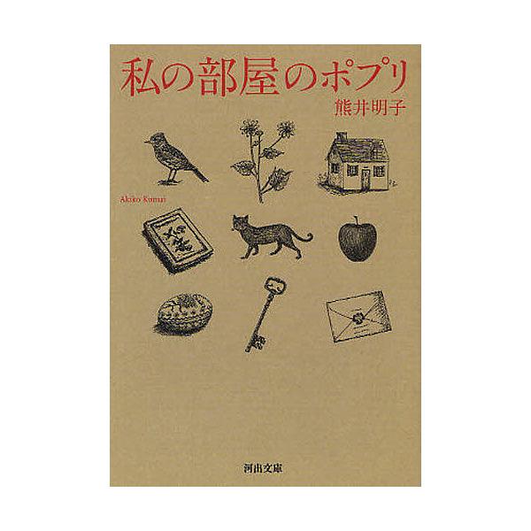 私の部屋のポプリ/熊井明子
