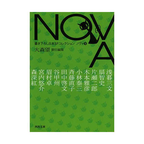 NOVA 書き下ろし日本SFコレクション 9/大森望/浅暮三文