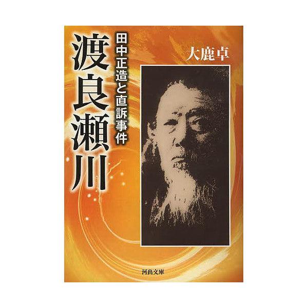 渡良瀬川 田中正造と直訴事件/大鹿卓