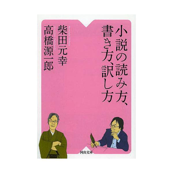 小説の読み方、書き方、訳し方/柴田元幸/高橋源一郎