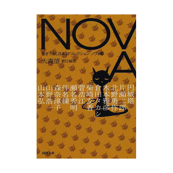 NOVA 書き下ろし日本SFコレクション 10/大森望/円城塔