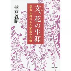 文、花の生涯 幕末長州のある家族の肖像/楠戸義昭
