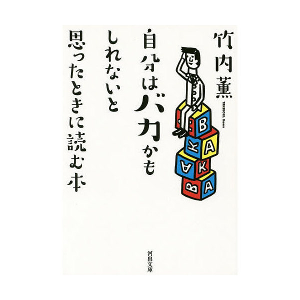 自分はバカかもしれないと思ったときに読む本/竹内薫