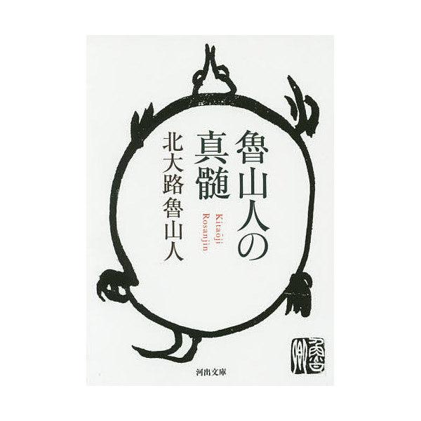 魯山人の真髄/北大路魯山人