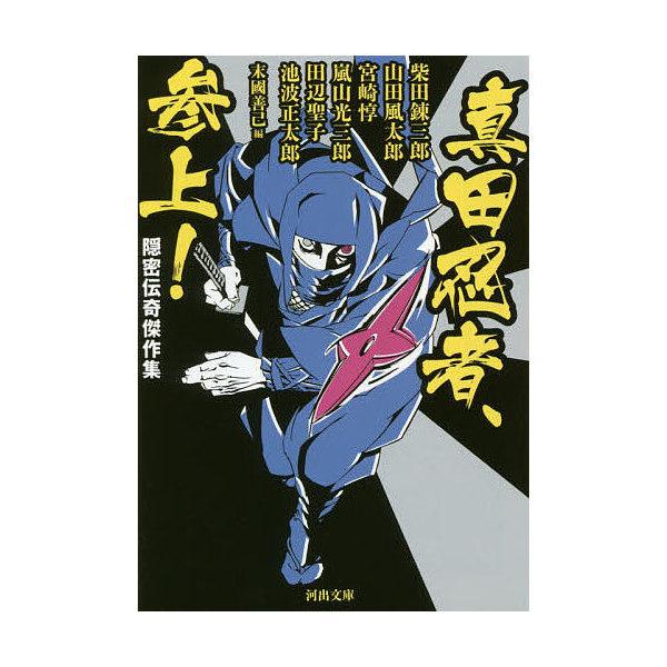 真田忍者、参上! 隠密伝奇傑作集/柴田錬三郎/山田風太郎/宮崎惇