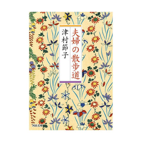 夫婦の散歩道/津村節子