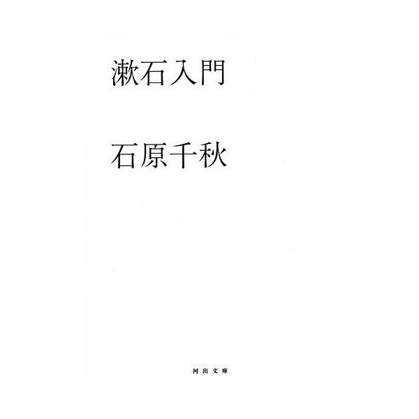 漱石入門/石原千秋