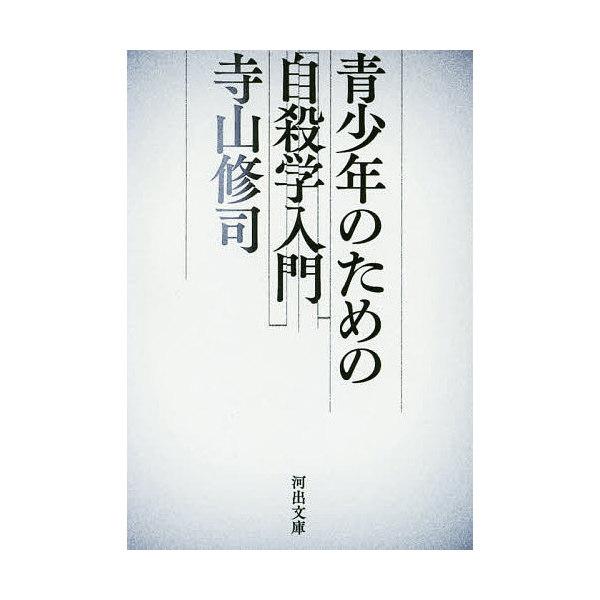 青少年のための自殺学入門 新装新版/寺山修司