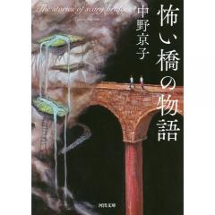 怖い橋の物語/中野京子