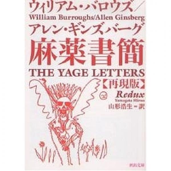 LOHACO - 麻薬書簡 再現版/ウィ...