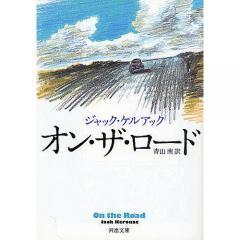 オン・ザ・ロード/ジャック・ケルアック/青山南