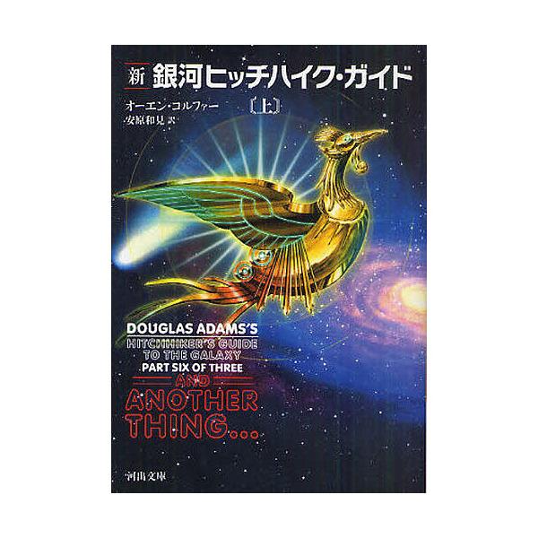 新銀河ヒッチハイク・ガイド 上/オーエン・コルファー/安原和見