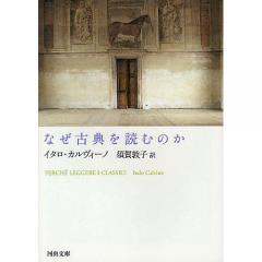 なぜ古典を読むのか/イタロ・カルヴィーノ/須賀敦子