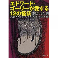 エドワード・ゴーリーが愛する12の怪談 憑かれた鏡/ディケンズ/ストーカー/E・ゴーリー