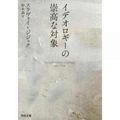 イデオロギーの崇高な対象/S・ジジェク/鈴木晶