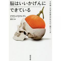 脳はいいかげんにできている その場しのぎの進化が生んだ人間らしさ/デイヴィッド・J・リンデン/夏目大