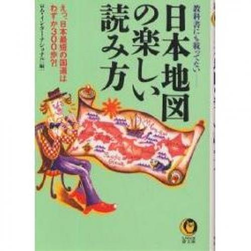 教科書にも載ってない--日本地図の楽しい読み方/ロム・インターナショナル