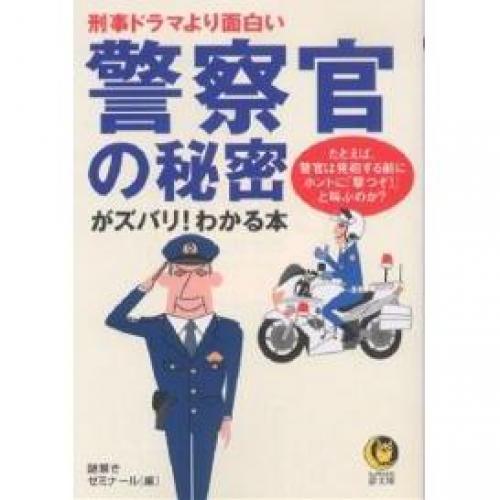 警察官の秘密がズバリ!わかる本 刑事ドラマより面白い/謎解きゼミナール