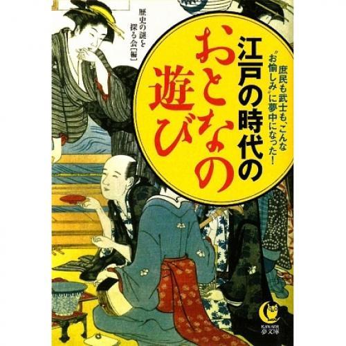 江戸の時代のおとなの遊び/歴史の謎を探る会