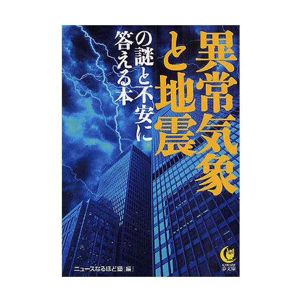 異常気象と地震の謎と不安に答える本/ニュースなるほど塾