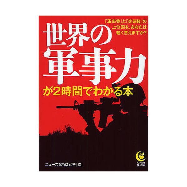 世界の軍事力が2時間でわかる本 「軍事費」と「兵員数」の上位国を、あなたは軽く言えますか?/ニュースなるほど塾