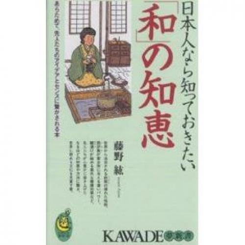 日本人なら知っておきたい「和」の知恵 あらためて、先人たちのアイデアとセンスに驚かされる本/藤野紘