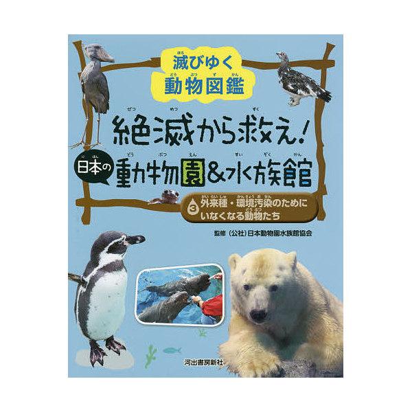 絶滅 動物 日本
