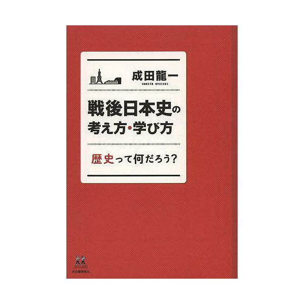 戦後日本史の考え方・学び方 歴史って何だろう?/成田龍一