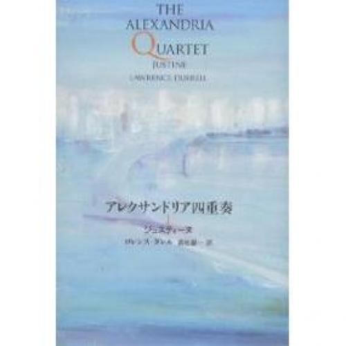 アレクサンドリア四重奏 1/ロレンス・ダレル/高松雄一