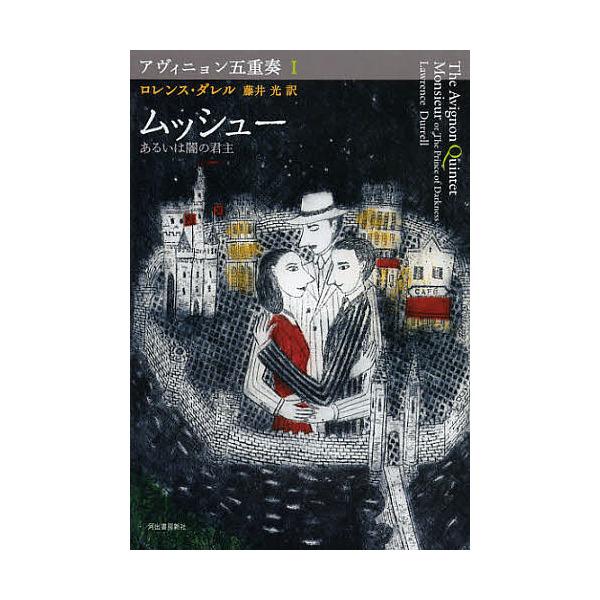 アヴィニョン五重奏 1/ロレンス・ダレル/藤井光
