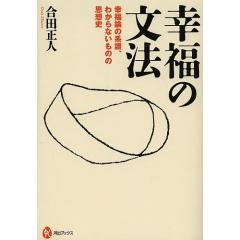 幸福の文法 幸福論の系譜、わからないものの思想史/合田正人