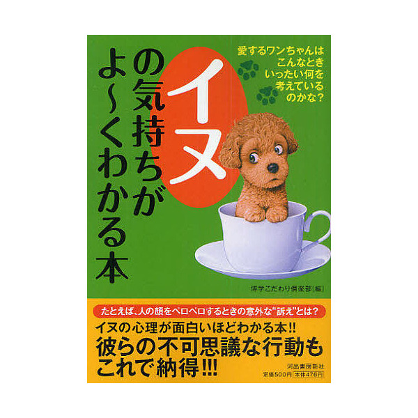 イヌの気持ちがよ~くわかる本/博学こだわり倶楽部