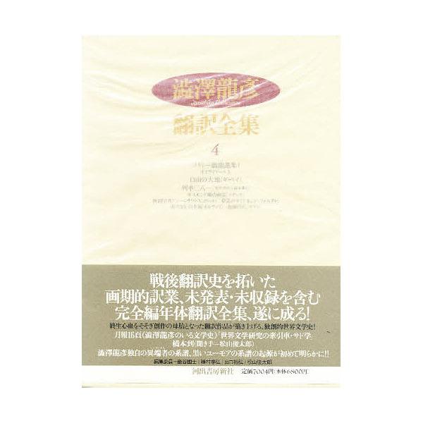 渋沢竜彦翻訳全集 4/澁澤龍彦/巖谷國士