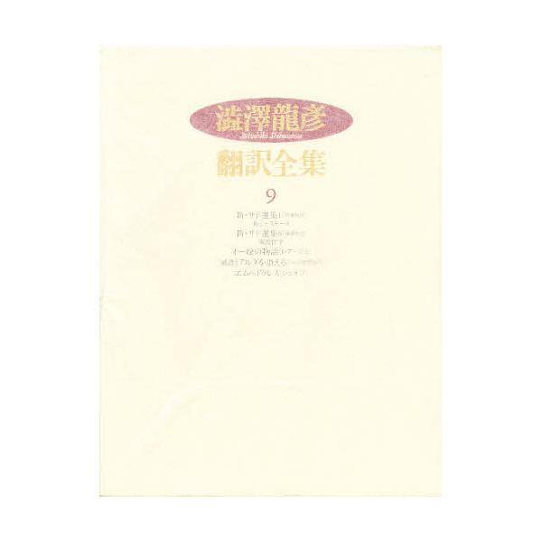 渋沢竜彦翻訳全集 9/澁澤龍彦/巖谷國士